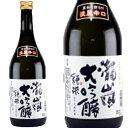 瀧嵐純米大吟醸(原酒)720ml和食や珍味、日本の味覚と相性抜群 プロがお届けする地酒・日本酒。還暦祝いや父の日、開店祝い、パーティー宴会への手土産などにオススメ♪