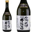 瀧嵐特別本醸造 720ml和食や珍味、日本の味覚と相性抜群 プロがお届けする地酒・日本酒。還暦祝いや父の日、開店祝い、パーティー宴会への手土産などにオススメ♪