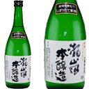 瀧嵐本醸造 720ml和食や珍味、日本の味覚と相性抜群 プロがお届けする地酒・日本酒。還暦祝いや父の日、開店祝い、パーティー宴会への手土産などにオススメ♪