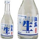 瀧嵐 吟醸生酒 300ml和食や珍味、日本の味覚と相性抜群 プロがお届けする地酒・日本酒。還暦祝いや父の日、開店祝い、パーティー宴会への手土産などにオススメ♪
