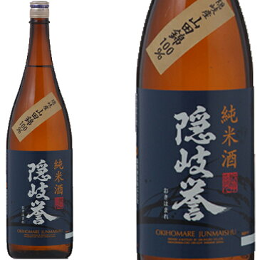 隠岐誉 純米酒 山田錦 1800ml和食や珍味、日本の味覚と相性抜群 プロがお届けする地酒・日本酒。還暦祝いや父の日、開店祝い、パーティー宴会への手土産などにオススメ♪