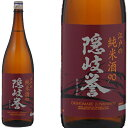 隠岐誉 江戸の純米酒 90 1800ml和食や珍味、日本の味