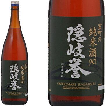 隠岐誉 室町の純米酒 90 1800ml和食や珍味、日本の味覚と相性抜群 プロがお届けする地酒・日本酒。還暦祝いや父の日、開店祝い、パーティー宴会への手土産などにオススメ♪