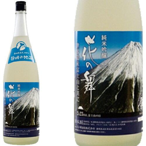 花の舞 誉富士純米吟醸 1800ml和食や珍味、日本の味覚と相性抜群 プロがお届けする地酒・日本酒。還暦祝いや父の日、開店祝い、パーティー宴会への手土産などにオススメ♪