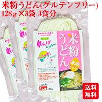 送料無料米粉うどん3食セット米粉麺国産小麦卵アレルギーアトピー食塩不使用グルテンフリーコシヒカリ