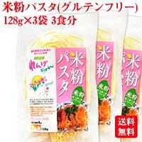 送料無料米粉パスタ3食セット米粉麺国産小麦卵アレルギーアトピー食塩不使用グルテンフリーコシヒカリ