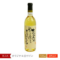 当店オリジナル白ワイン