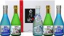 【キャッシュレス5%還元】贈り物セット 白川郷 純米酒上澄み300ml×1、白川郷(純米にごり酒、純米吟醸ささにごり酒)300ml×各2 お歳暮 クリスマス