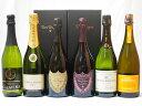 ドンペリ飲み比べ6本セット(ドンペリニヨンロゼ、ドンペリニヨン白、+世界の厳選スパークリングワイン(辛口3本、甘口1本))750ml×6本