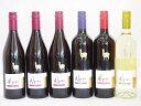 チリ産ワインアルパカ6本セット(赤シラー(フルボディ) 赤カルメネール(フルボディ) 赤カベルネ・メルロー(ミディアムボディ) 白ソーヴィニヨン・ブラン(辛口)) 750ml×6本