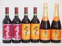 おたるワイン6本セット(キャンベルスパークリング赤ワインやや甘口 赤ワイン生葡萄酒 甘口 赤ワイン生葡萄酒 山ぶどうやや甘口) 720ml×6本