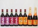 おたるワイン8本セット(キャンベルアーリ赤ワイン生葡萄酒 辛口 キャンベルスパークリング赤ワインやや甘口 赤ワイン生葡萄酒 甘口 赤ワイン生葡萄酒