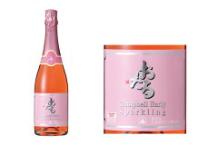 心より感謝の気持ちを込めて贈り物に!北海道産葡萄100% おたるエクストラ ロゼスパークリン...