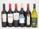 セレクションワイン6本セット (赤ワイン5本 白ワイン1本)(チリ赤、イタリア赤2本、ドイツ赤、スペイン赤、スペイン白)750ml×6本