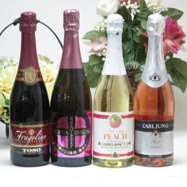 【 セット】【第2弾】スパークリングワインホームパーティーセットパート2!甘口スパークリングワイン2本セット(いちご、梅)×脱アルコールスパークリングワイン2本セット(ピーチ、ロゼ)泡ワイン4本セット