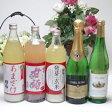 【送料無料ノンアルコール5本セット】ドイツスパークリング、白ワイン&甘酒3種類720ml、900ml2本飲み比べ5本セット