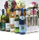 【パーティーワイン&日本酒福袋8本セット】高品質白ワイン5本と生酒原酒3本500ml
