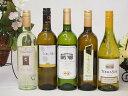 金賞受賞酒の入ったセレクション白ワイン5本セット(白5本) 750ml×5本