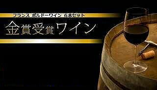 4セットセレクション金賞受賞酒フランスボルドーワイン(ダブル金賞2本金賞4本)赤ワイン6本×4セット750ml×24本