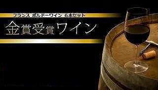 セレクション金賞受賞酒フランスボルドーワイン(ダブル金賞2本金賞4本)赤ワイン6本セット750ml×6本