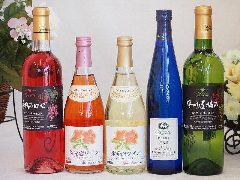 甘口ワイン 5本セット 山梨県勝沼×北海道小樽 甘口ワイン(白 ロゼ)500ml×4本 720ml×1本