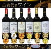 セレクション 金賞受賞酒 フランスボルドーワイン(金賞6本) 赤ワイン 6本セット 750ml×6本