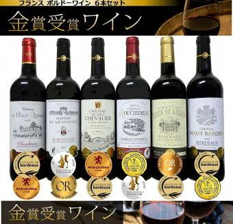【送料無料】金賞受賞酒フランスワイン赤6本セット750ml×6本【楽ギフ_包装】