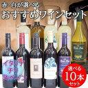 【最大2000円オフクーポン26日1:59迄】ワインセット セレクション ワイン おすすめ赤ワイン、白ワイン(チリ2本、イタリア2本、スペイン)5本×2セット 計750ml×5本×2ケース