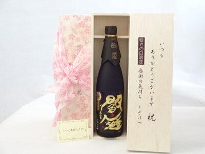 敬老の日 焼酎セット いつもありがとうございます感謝の気持ち木箱セット( 老松酒造 麦焼酎 黒麹・全量麹 麦焼酎 閻魔 25°720ml(大分県) ) メッセージカード付