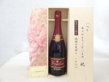 敬老の日 ワインセット いつもありがとうございます感謝の気持ち木箱セット( いちごのスパークリングワイン トーゾ・フラゴリーノ750ml甘口(イタリア))メッセージカード付