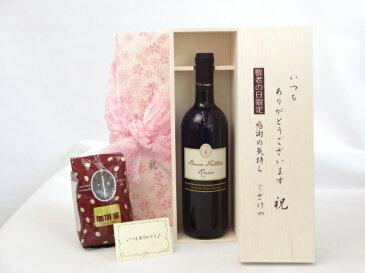 敬老の日 ギフトセット ワインセット いつもありがとうございます感謝の気持ち木箱セット+オススメ珈琲豆(特注ブレンド200g)( ブォン・ファットーレ・ロッソ 赤(イタリア)750ml メッセージカード付