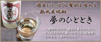 【限定】井上酒造熟成麦焼酎夢のひととき25度720ml