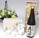 プレミアム日本酒とそ器セット 萬古焼き酒器セット陶芸作家 岸...