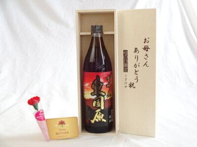 【母の日】焼酎好きなお母さんへ♪本格芋焼酎 東国原900ml お母さんありがとう木箱セット
