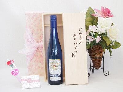 【母の日】ワインは白と言うお母さんへ♪リープフラウミルヒ (ドイツ)白 750ml お母さんありがとう木箱セット