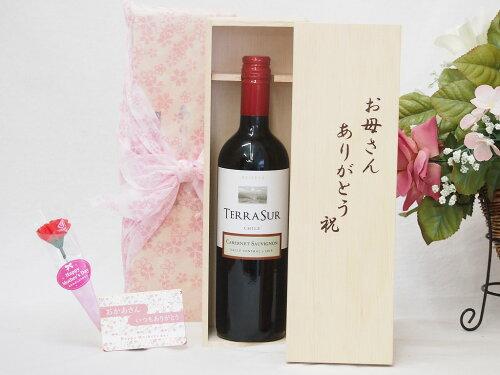 母の日 赤ワイン好きなお母さんへ♪テラ・スル 赤(チリ)750mlお母さんありがとう木箱セット