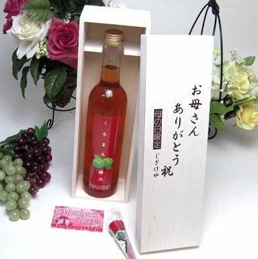 日本酒・焼酎, 梅酒 5 500ml