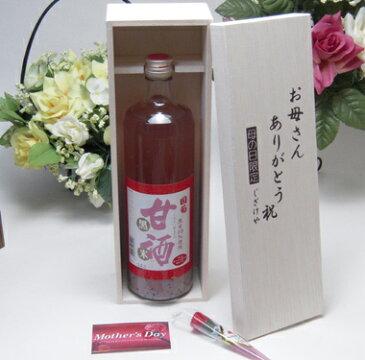 【母の日】篠崎 国菊甘酒 黒米 あまざけノンアルコール 900ml(福岡県)お母さんありがとう木箱セット