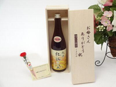 母の日 ギフトセット 日本酒セット お母さんありがとう木箱セット(頚城酒造 杜氏の里 新潟清酒 720ml(新潟県)母の日カード お母さんありがとうカーネイション