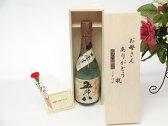 母の日 ギフトセット 日本酒セット お母さんありがとう木箱セット(菊水酒造 にごり酒 五郎八 720ml(新潟県))母の日カード お母さんありがとうカーネイション
