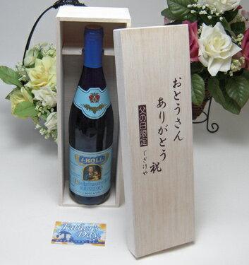 【父の日】ワインは白と言うお父さんへ♪リープフラウミルヒ (ドイツ)白 750ml お父さんありがとう木箱セット