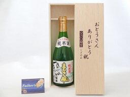 父の日 ギフトセット 日本酒セット おとうさんありがとう木箱セット( 秋田銘醸 まなぐ凧 純米酒 720ml(秋田県) ) 父の日カード付