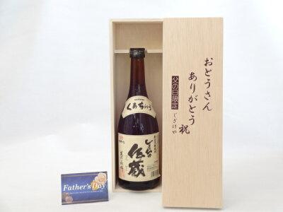 父の日 ギフトセット 焼酎セット おとうさんありがとう木箱セット( 喜界島酒造 奄美黒糖焼酎 しまっちゅ伝蔵 30°720ml(鹿児島)) 父の日カード 付