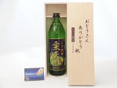 父の日 ギフトセット 焼酎セット おとうさんありがとう木箱セット( 神楽酒造 栗焼酎 栗天照 25度 900ml(宮崎県)) 父の日カード 付