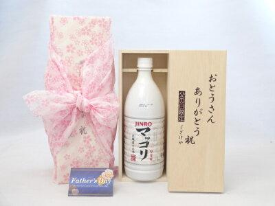 父の日 ギフトセット マッコリセット おとうさんありがとう木箱セット( JINRO(眞露) マッコリ1000ml(韓国)) 父の日カード 付