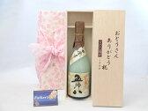 父の日 ギフトセット 日本酒セット おとうさんありがとう木箱セット( 菊水酒造 にごり酒 五郎八 720ml(新潟県)) 父の日カード付