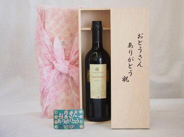 父の日 ギフトセット ワインセット おとうさんありがとう木箱セット(ブォン・ファットーレ・ロッソ 赤(イタリア)750ml) 父の日カード付