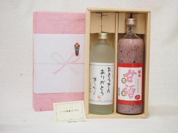 お歳暮贈り物セット 甘酒と芋焼酎2本セット(国菊 黒米あまざけ900ml 井上酒造おとうさんありがとう夢のひととき720ml)