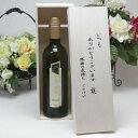 【贈り物限定】 ワインはイタリア白と言うお方へチェヴィコ ブルーサ 白ワイン 750ml(イタリア)い...