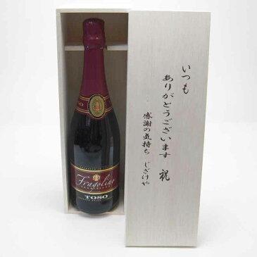 贈り物セット いちごのスパークリングワイン トーゾ・フラゴリーノ750ml甘口(イタリア・泡・赤) いつもありがとう木箱セット